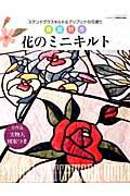 【バーゲン本】春夏秋冬花のミニキルト [ パッチワーク教室特別編集 ]...:book:17551016
