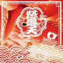 日本列島ワッショイ計画(初回限定盤 CD+DVD) [ 怒髪天 ]