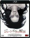 ジェーン・ドウの解剖【Blu-ray】 [ エミール・ハーシュ ]