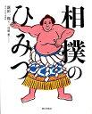 相撲のひみつ [ 新田一郎 ]