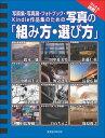 写真集・写真展・フォトブック・Kindle作品集のための写真の「組み方・選び方」 かんたん挑戦! (