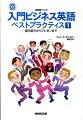 NHKラジオ入門ビジネス英語ベストプラクティス 1