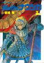 風の谷のナウシカ(3) (アニメージュコミックスワイド版) ...