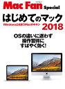 Mac Fan Special はじめてのマック2018 W...