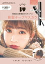 B IDOL NMB48吉田朱里プロデュース 前髪キープマスカラ [ 吉田朱里 ]