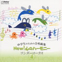 中学生のための合唱曲集 NEW! 心のハーモニー ワンダーコーラス 4 [ (教材) ]