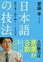 日本語の技法 読む・書く・話す・聞くー4つの力 [ 齋藤孝(教育学) ]