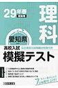 愛知県高校入試模擬テスト理科(29年春受験用)
