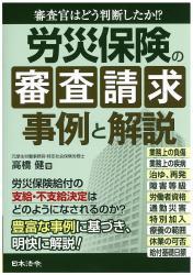 労災保険の審査請求事例と解説 [ 高橋 健 ]