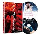 フィギュアなあなた ブルーレイ(特典DVD1枚付き2枚組)【Blu-ray】 [ 柄本佑 ]