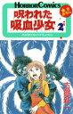 呪われた吸血少女(2) (ホラーコミックス) [ 古賀新一 ]