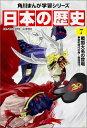 日本の歴史(7) [ 山本博文 ]