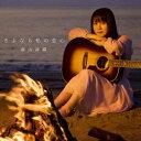 さよなら私の恋心 (初回限定盤 CD+DVD) [ 新山詩織 ]