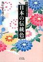 暮らしの中にある日本の伝統色 [ 和の色を愛でる会 ]