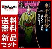 鬼平犯科帳(ワイド版) 1-52巻セット