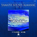 ETERNAL EDITION YAMATO SOUND ALMANAC 1980-4 ヤマトよ永遠