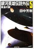 銀河英雄伝説外伝(5) [ 田中芳樹 ]