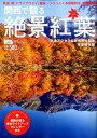 関西で観る 絶景紅葉