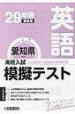 愛知県高校入試模擬テスト英語(29年春受験用)