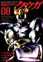 仮面ライダークウガ(08) (ヒーローズコミックス) [ 石ノ森章太郎 ]