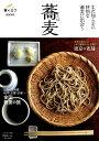 蕎麦 まだ知らない特別な蕎麦に出会う (saita mook 食べログBOOKS)