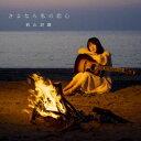 さよなら私の恋心 (LIVE盤 CD+DVD) [ 新山詩織 ]