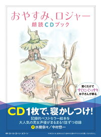 おやすみ、ロジャー朗読CDブック ([CD+テキスト])