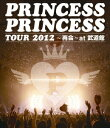 PRINCESS PRINCESS TOUR 2012?�ĉ�?at �����فyBlu-ray�z [ P
