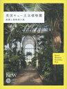 英国キュー王立植物園 庭園と植物画の旅 (コロナ・ブックス)...
