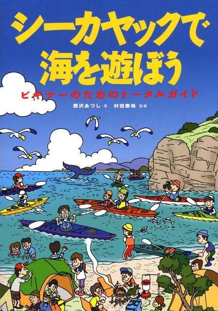 シーカヤックで海を遊ぼう ビギナーのためのトータルガイド [ 西沢あつし ]...:book:13083618
