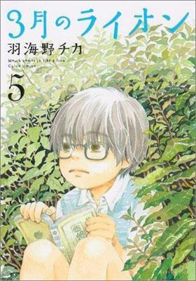 3月のライオン(5) (ヤングアニマルコミックス) [ 羽海野チカ ]...:book:13994622