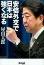 安倍外交で日本は強くなる [ 屋山太郎 ]