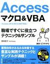 即効!ビジネスPC Access マクロ&VBA 職場ですぐに役立つテクニック&サンプル [Access