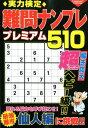 実力検定難問ナンプレプレミアム510 (COSMIC MOOK)