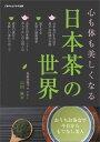 【POD】心も体も美しくなる日本茶の世界〜おうちお茶会で今日からもてなし美人〜 [ 山田麻衣 ]