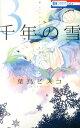 千年の雪(3) (花とゆめコミックス) [ 葉鳥ビ...