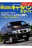 【】新型NV350キャラバンのすべて
