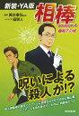 相棒season4 1閣下の城 〈新装・YA版〉 [ 碇 卯...