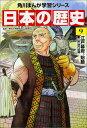 日本の歴史(9) [ 山本博文 ]