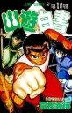幽☆遊☆白書(第10巻) (ジャンプコミックス) 冨樫義博