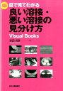 目で見てわかる良い溶接・悪い溶接の見分け方 (Visual books) [ 安田克彦 ]