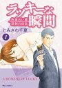 ラッキーな瞬間(1) (ビッグ コミックス) とみさわ 千夏