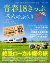 青春18きっぷ大人のぶらり旅 1日2370円で行く「絶景ロー...
