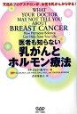 医者も知らない乳がんとホルモン療法 天然のプロゲステロンが、女性を乳がんから守る! [ ジョン・R.