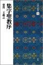 中国法書選(16) 集字聖教序 [ 西林昭一 ]