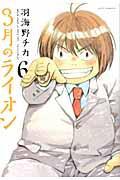 3月のライオン(6) (ヤングアニマルコミックス) [ 羽海野チカ ]...:book:14698970