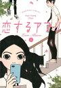 恋するアプリLove Alarm(1) (BUNKASHA COMICS) [ KYE YOUNG CHON ]
