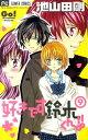 好きです鈴木くん!!(9) (フラワーコミックス Sho-Comiフラワーコミックス) 池山田剛