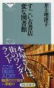 すごい古書店 変な図書館 [ 井上 理津子 ]