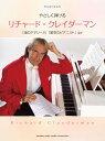 ピアノソロ やさしく弾ける リチャード・クレイダーマン 「渚のアデリーヌ」「星空のピアニスト」ほか
